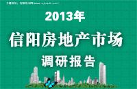 2013年信阳房地产市场数据分析